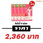 ซินโนวี่ 4 กล่อง ลด 40%