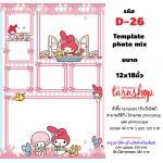 Template photo mix ขนาด 12x18 รหัส D-026