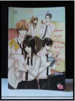 Ghost Club! ชมรม (ไม่ลับ) รับปราบผี