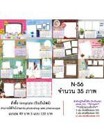 template ปฏิทินตั้งโต๊ะ 2561/2018 -N056