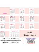 template ปฏิทินตั้งโต๊ะ 2561/2018 -N045
