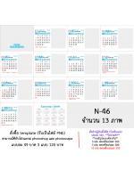 template ปฏิทินตั้งโต๊ะ 2561/2018 -N046