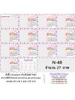 template ปฏิทินตั้งโต๊ะ 2561/2018 -N048