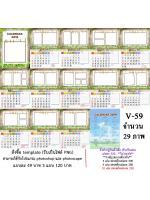 template ปฏิทินตั้งโต๊ะ 2561/2018 - V059