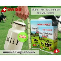 ไฮแคร์ ซุเปอร์โคลอสตรัม High Care Super Colostrum 1200 mg Plus Omega 3 นมอัดเม็ด 250 เม็ด