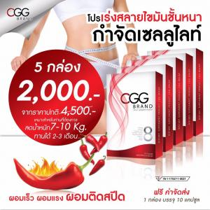 CGG ซีจีจี ยาลดสายแข็ง ขนาด 10 แคปซูล x 5 กล่อง