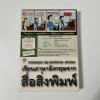 เรียนภาษาอังกฤษ จากสื่อสิ่งพิมพ์ | ผู้แต่ง ฝ่ายวิชาการสำนักพิมพ์