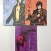 ฟ้าสั่งมาสืบ เล่ม 1-3 / Manabu Kaminaga (คามินากะ มานาบุ)