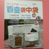 หนังสือ How to สอนทำกระเป๋า ภาษาญี่ปุ่น มีภาพประกอบและแพทเทิร์น