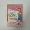 สุดยอดเทคนิคพิชิต Toefl โดยไม่ต้องแปลโจทย์ 3 ตอน จับผิดให้เจอ   พนิตนาฏ ชูฤกษ์