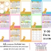 template ปฏิทินตั้งโต๊ะ 2561/2018 - V050