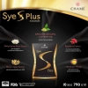 Sye S plus ซายเอสพลัส ลดน้ำหนักสูตรใหม่2018