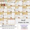 template ปฏิทินตั้งโต๊ะ 2561/2018 -N047
