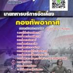แนวข้อสอบ คู่มือติว ติวเข้มสอบนายทหารบริการจัดเลี้ยง กองทัพอากาศ
