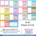 >> template ปฏิทินตั้งโต๊ะ 2562/2019 -N-18