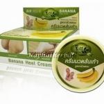 ครีมนวดส้นเท้าสูตรกล้วยหอม ชีววิถี (Banana Heel Cream)