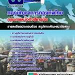 แนวข้อสอบ กลุ่มตำแหน่ง รังสีเทคนิค กองทัพไทย