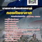 แนวข้อสอบ คู่มือติว หนังสือคู่มือนายทหารสังคมสงเคราะห์ กองทัพอากาศ