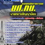 คู่มือติวสอบนายทหารสัญญาบัตร (ยศ.ทบ.) กรมยุทธศึกษาทหารบก