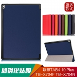 Smart Cover Case เคส เคส Lenovo Tab4 10 Plus