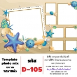 Template photo mix ขนาด 12x18 รหัส D-105