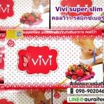 VIVI super slim ผลิตภัณฑ์เสริมอาหาร คอลวีว่า วีวี่ ปลีก 135 บ./ ส่ง 85 บ.