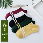 ถุงเท้าข้อสั้น ถุงเท้าแฟชั่น ถุงเท้าสไตล์ญี่ปุ่น ถุงเท้าคลูๆ socks ซื้อ 5 แถม 1