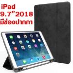 เคส iPad 9.7 2018 มีช่องเสียบปากกา