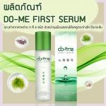 ดู-มี เฟิร์ส เซรั่ม do-me first serum โดย โดม ปกรณ์ ลัม
