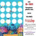 Template photo mix ขนาด 12x18 รหัส D-101