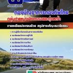 แนวข้อสอบ กลุ่มตำแหน่งพืชกรรมและทุ่งหญ้า กองบัญชาการกองทัพไทย