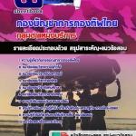แนวข้อสอบ กลุ่มตำแหน่ง บริการ กองทัพไทย