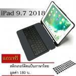 เคสคีย์บอร์ด บลูทูธ ไร้สาย iPad 9.7 2018 มีช่องเสียบปากกา