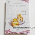 【รีวิวหนังสือ】 Love me do... รักเจ้าเอย | วีสาม