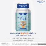 มัลติวิตพลัส Multi Vit Plus อาหารเสริมเพิ่มน้ำหนัก สำหรับคนอยากอ้วน
