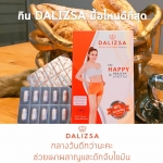 Dalizsa ดาลิสซ่า ลดน้ำหนัก ดีเจดาด้า เคล็ดลับลดน้ำหนัก
