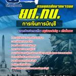 แนวข้อสอบ การเงินการบัญชี (ยศ.ทบ.) กรมยุทธศึกษาทหารบก
