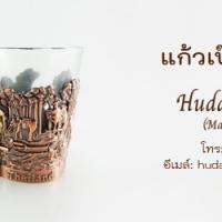 แก้วเป็กลายไทย