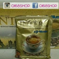 กาแฟอินเตอร์ (Inter Coffee) 2 กล่อง ส่งฟรี kerry