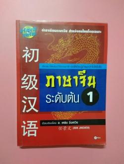 ภาษาจีนระดับต้น 1 มี CD ฉบับก่อนปรับปรุง | เหยิน จิ่งเหวิน