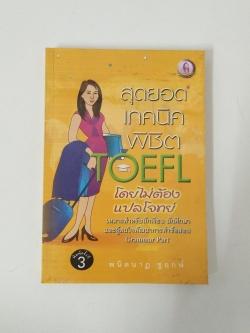 สุดยอดเทคนิคพิชิต Toefl โดยไม่ต้องแปลโจทย์2 Grammar Part | พนิตนาฏ ชูฤกษ์