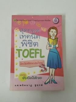 สุดยอดเทคนิคพิชิต Toefl โดยไม่ต้องแปลโจทย์ 3 ตอน จับผิดให้เจอ | พนิตนาฏ ชูฤกษ์
