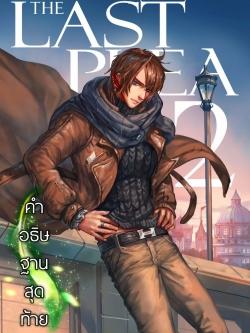 ++หนังสือใหม่++ [The Last Plea] คำอธิษฐานสุดท้าย [BL] 1-4 (จบ) | DARK_DN