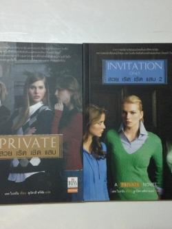 สวย เริด เชิด แสบ (PRIVATE) เล่ม 1+2