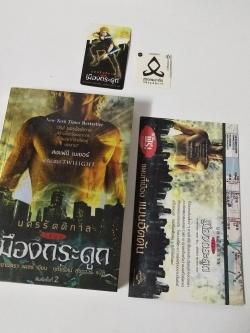 เมืองกระดูก (นครรัตติกาล เล่ม 1) | คาสซานดรา แคลร์