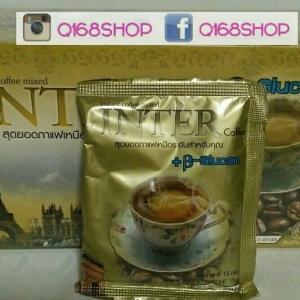 กาแฟอินเตอร์ (Inter Coffee) 2 กล่อง ส่งฟรี ems