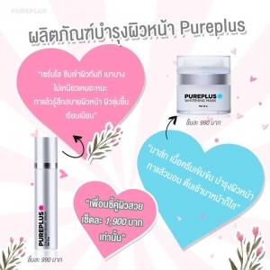 เซ็ต Pureplus Serum