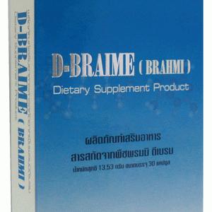 ดีเบรม D Braime อาหารเสริมบำรุงสมอง เพิ่มความจำ เสริมการทำงานของระบบประสาท เสริมสร้างสมาธิลิขสิทธิ์หนึ่งเดียวในไทย