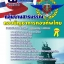 แนวข้อสอบ กลุ่มงานสารบรรณ กองบัญชาการกองทัพไทย thumbnail 1