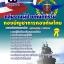 แนวข้อสอบ กลุ่มงานผู้ช่วยทันตกรรม กองบัญชาการกองทัพไทย thumbnail 1